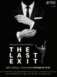 <The Last Exit>