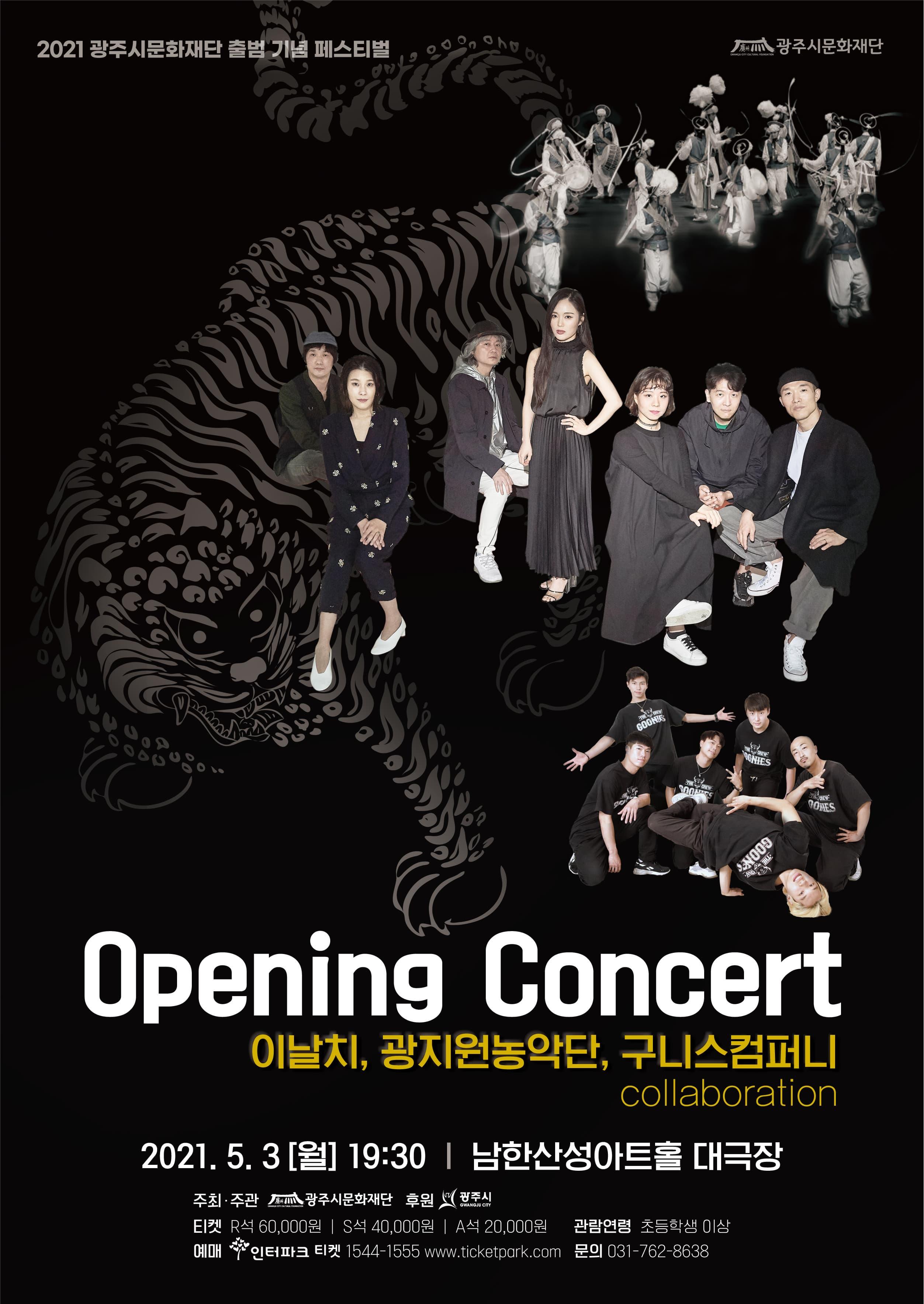 2021 광주시문화재단 출범 기념 페스티벌 <Opening Concert>