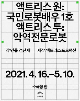 <액트리스 원: 국민로봇배우 1호>, <액트리스 투: 악역전문로봇>