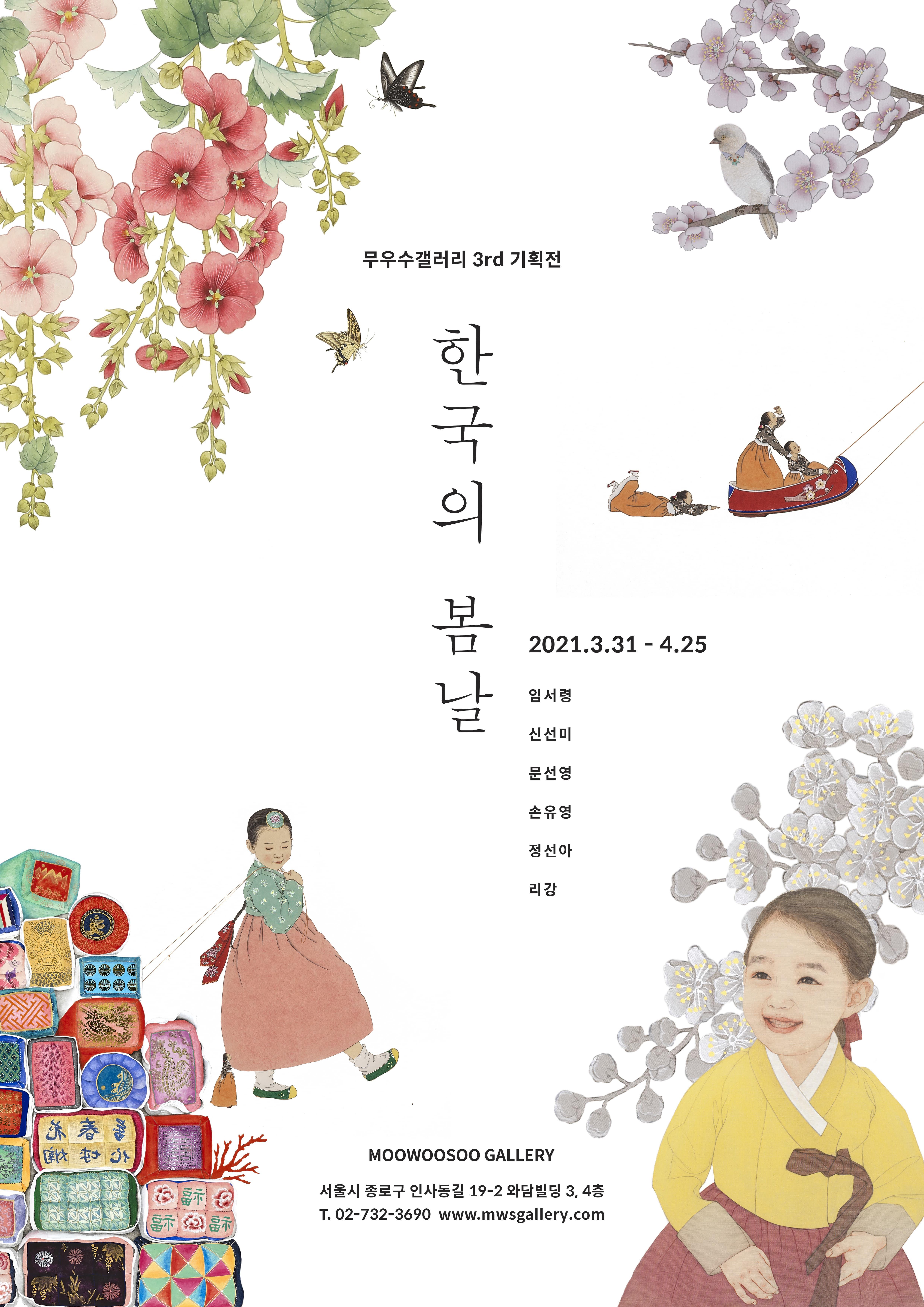 <한국의 봄날>殿