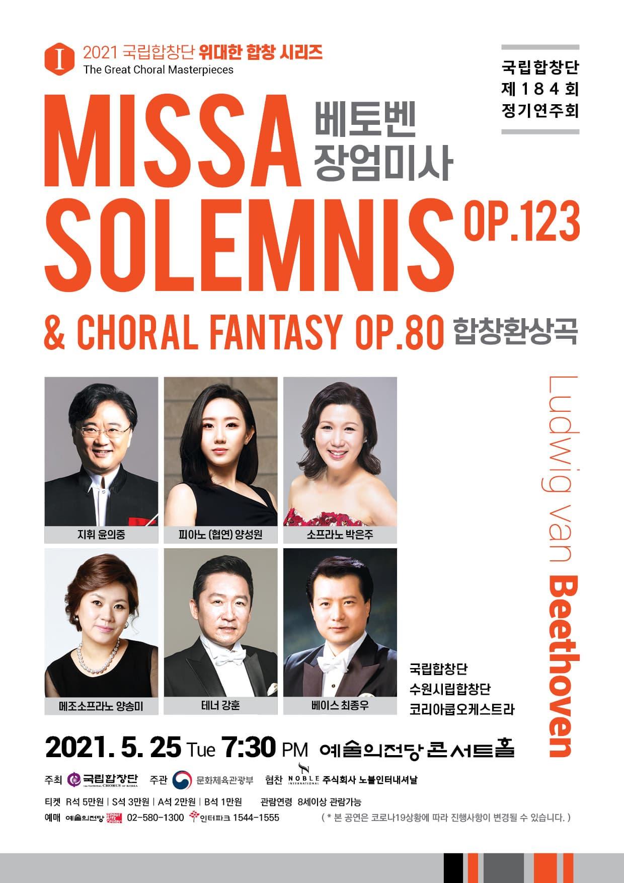2021 국립합창단 위대한 합창 시리즈Ⅰ - 제184회 정기연주회 <베토벤 장엄미사>