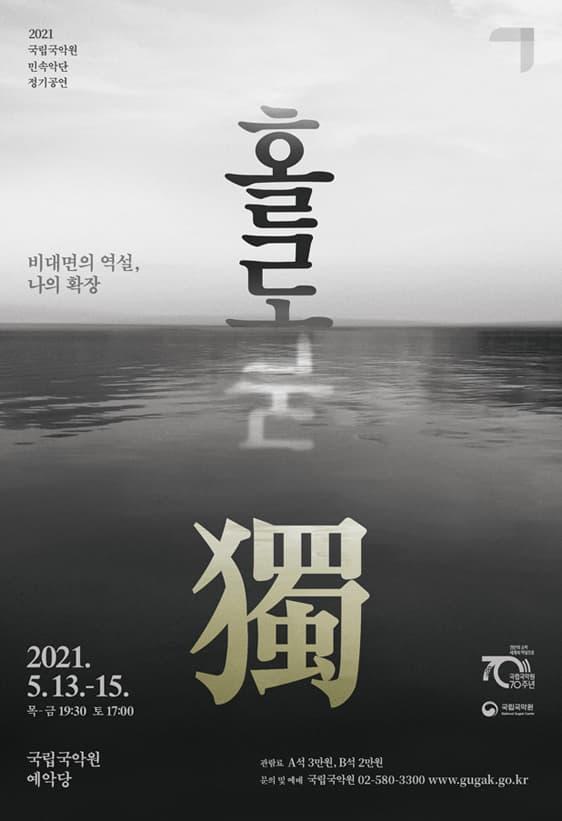 민속악단 정기공연  <홀로, 독(獨)>