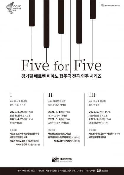 베토벤 피아노 협주곡 사이클 Five for Five