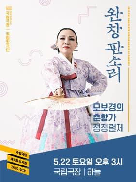 완창판소리 <모보경의 춘향가-정정렬제>