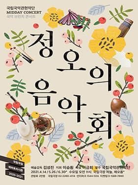 국립국악관현악단 <정오의 음악회 5월>