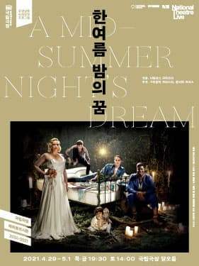 NT Live <한여름 밤의 꿈>