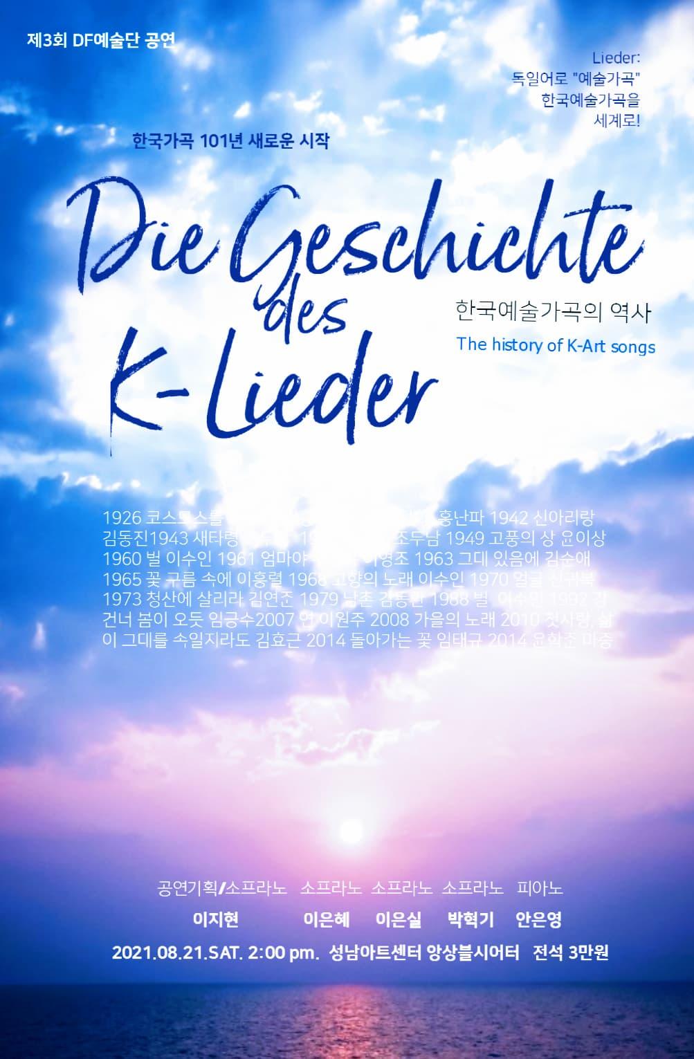 Die Geschichte des K-Lieder (한국예술가곡의 역사 The History of K-Art songs)
