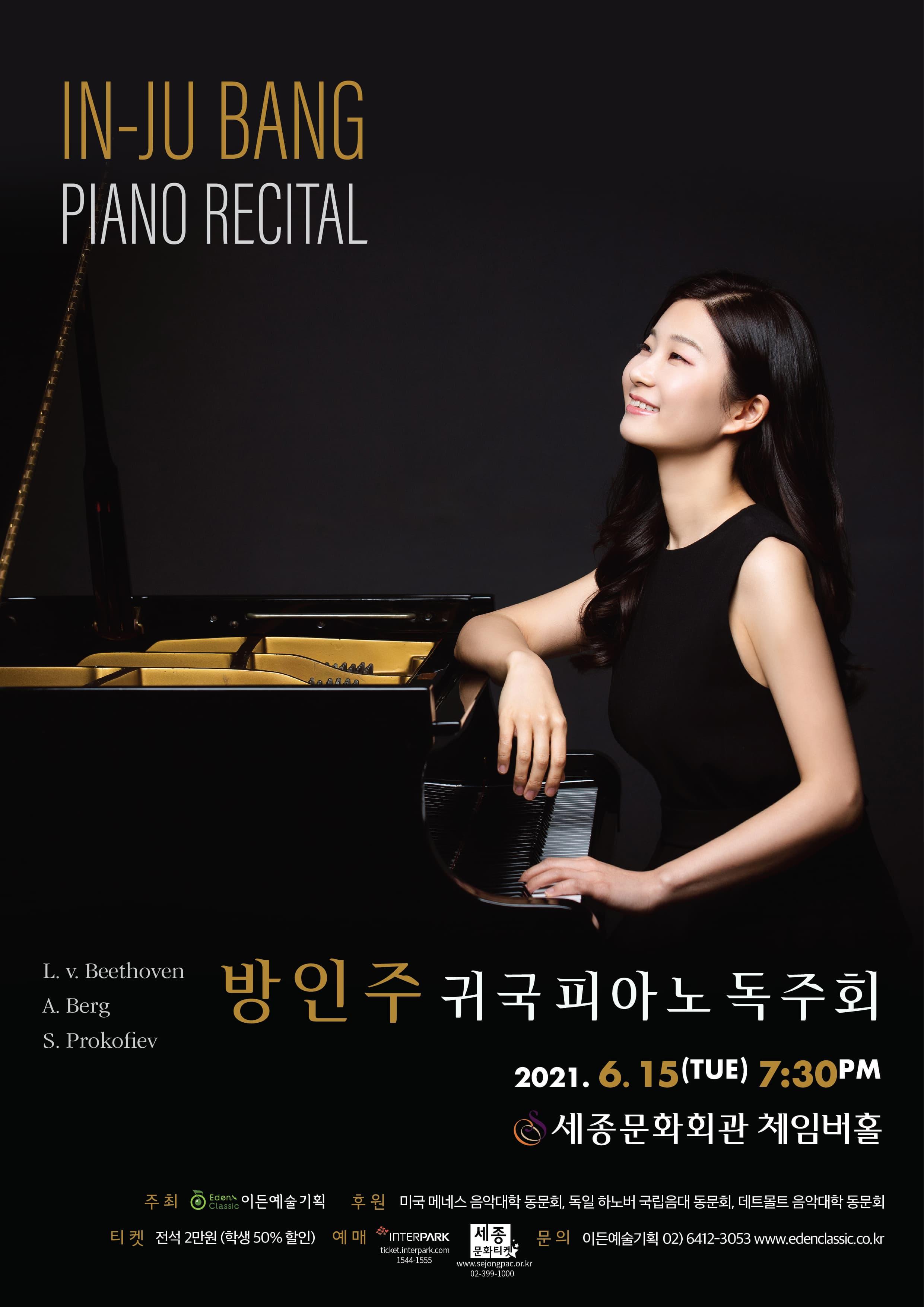 [06.15] 방인주 귀국 피아노 독주회