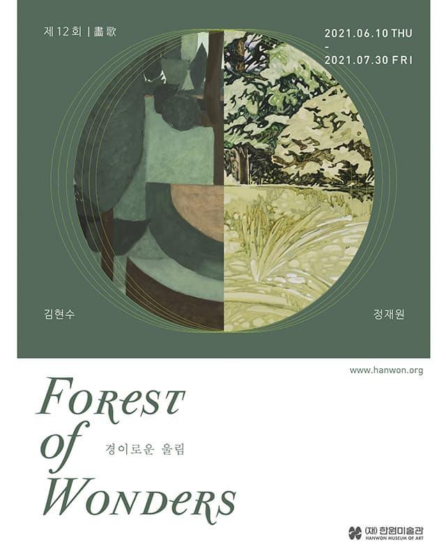 [(재)한원미술관] 제12회 화가(畵歌)《경이로운 울림 Forest of Wonders》 전시소식