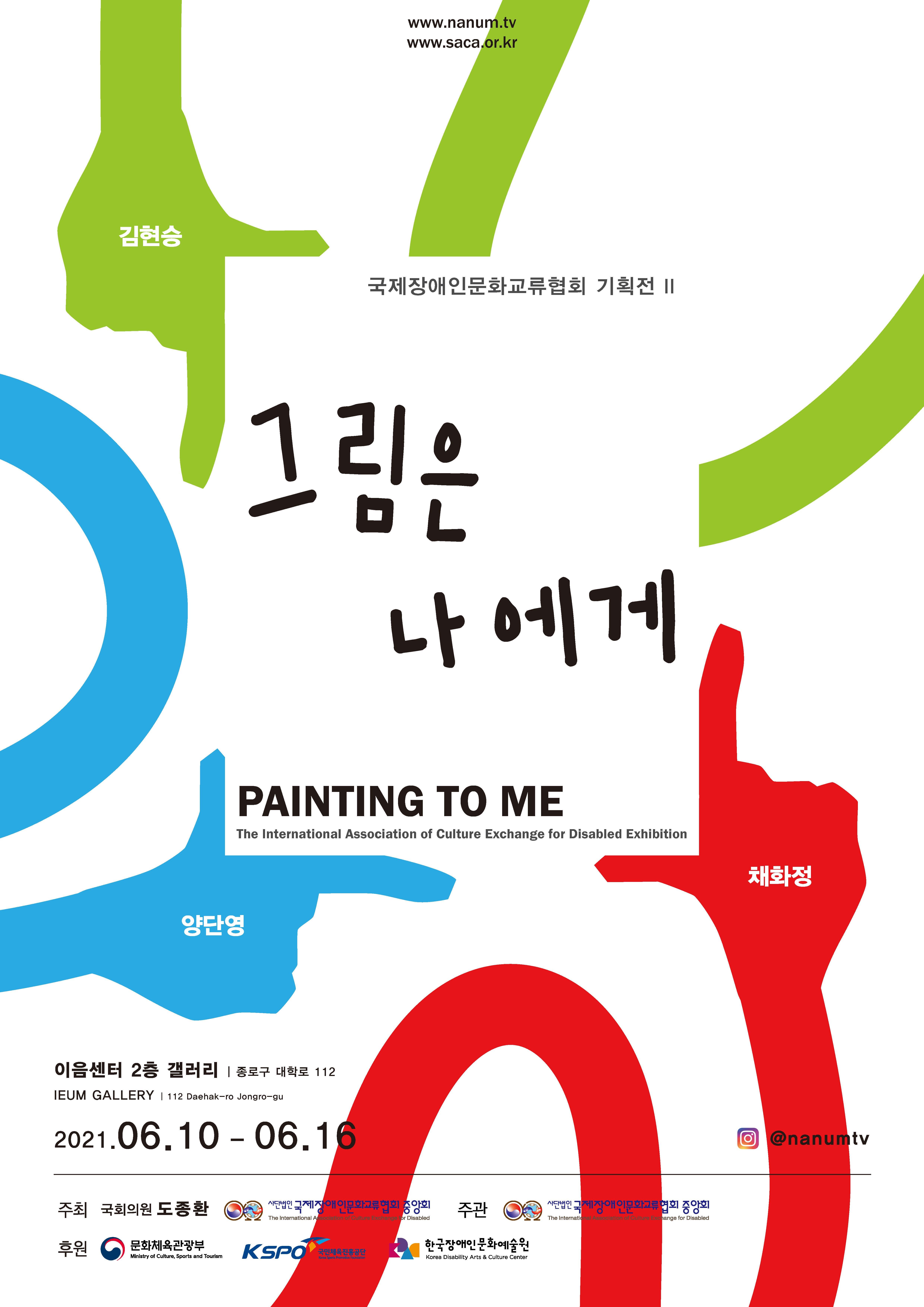 국제장애인문화교류협회 기획전 Ⅱ : 그림은 나에게