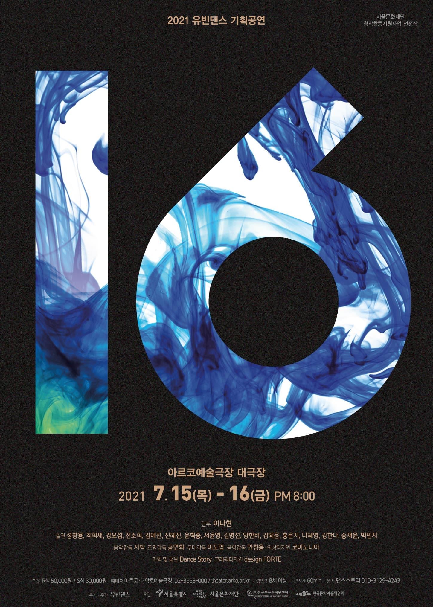 2021 유빈댄스 기획공연 <16>