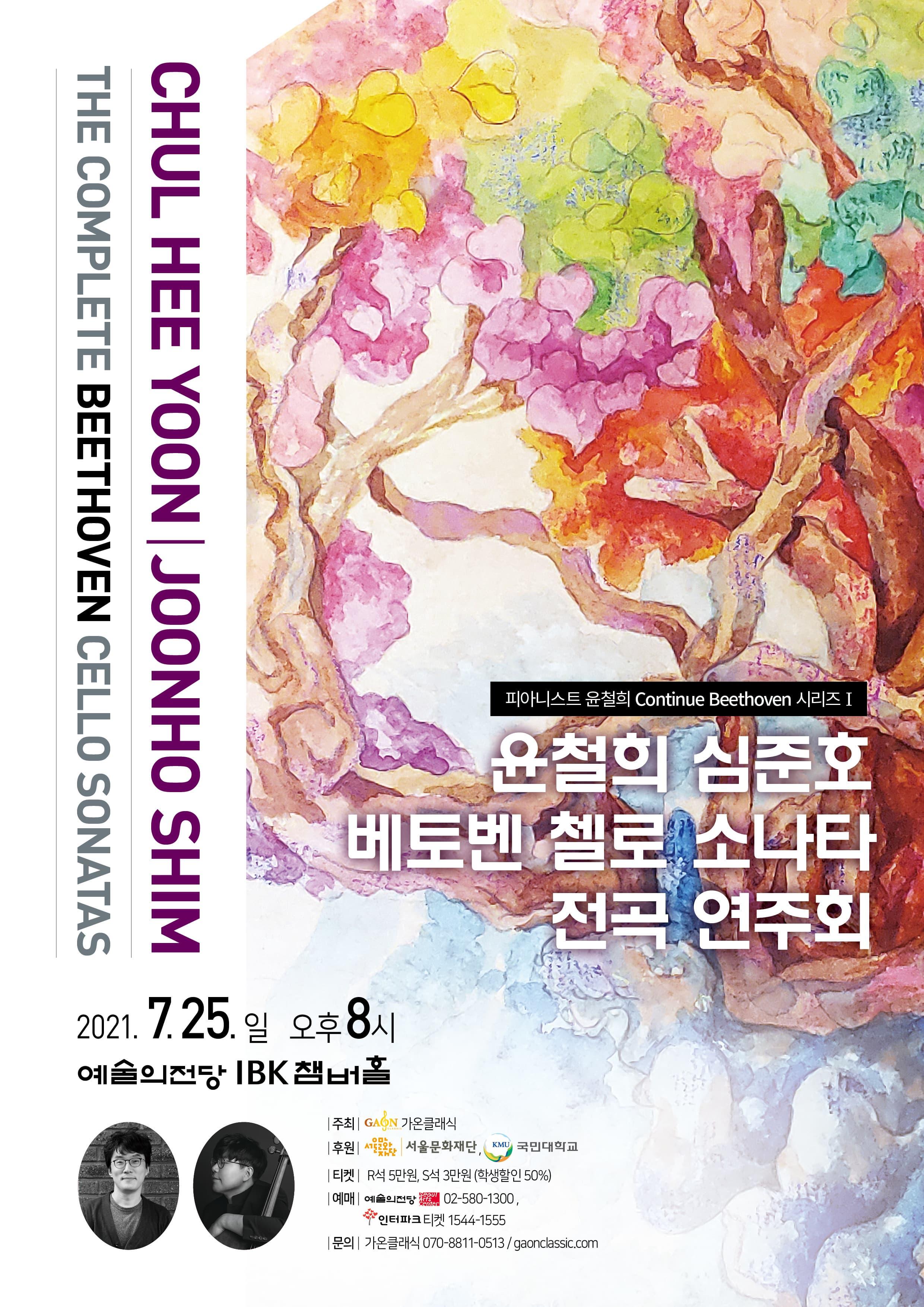 윤철희 심준호 베토벤 첼로소나타 전곡 연주회