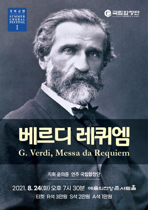 기획공연 Summer Choral Festival <베르디 레퀴엠>