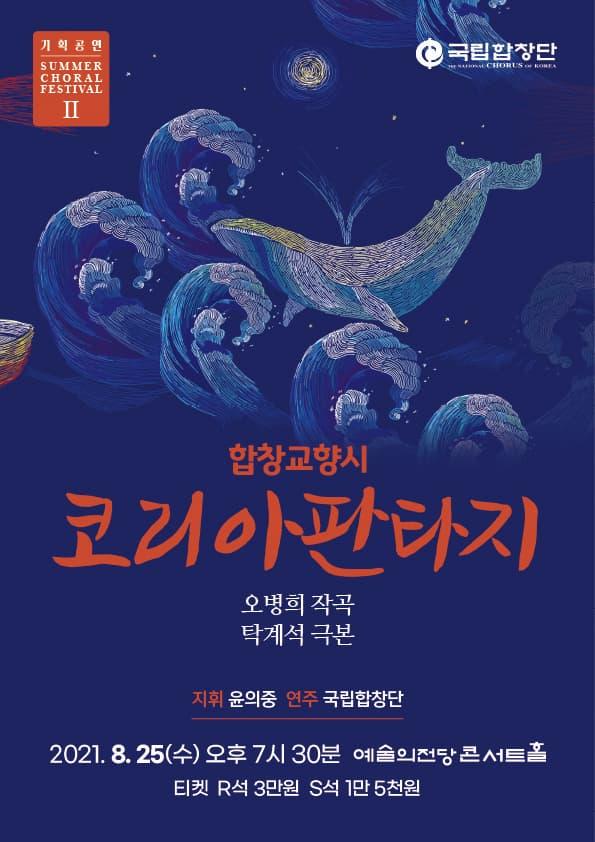 기획공연 Summer Choral Festival 합창교향시 <코리아판타지>