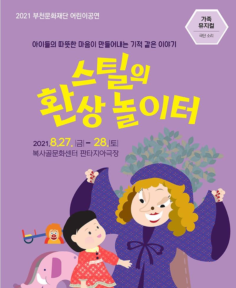 부천문화재단 어린이공연 가족 뮤지컬 <스틸의 환상 놀이터>