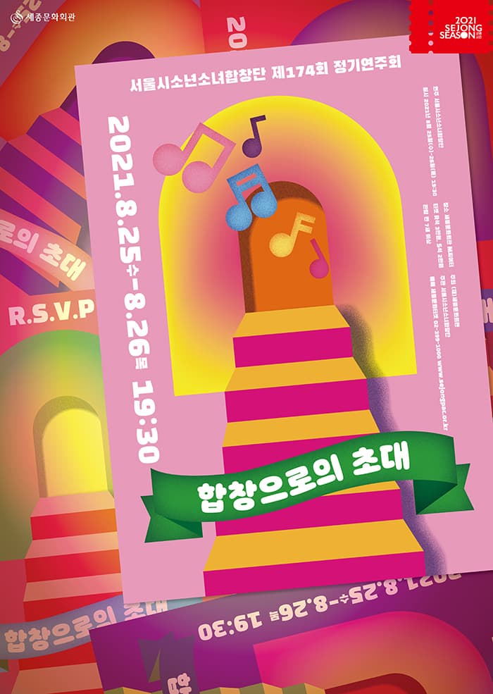 서울시소년소녀합창단 174회 정기연주 합창으로의 초대