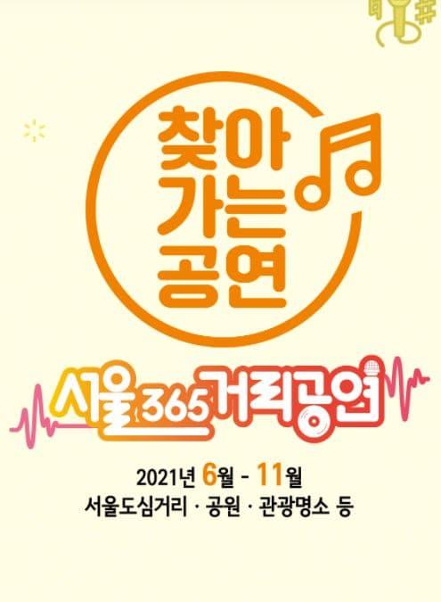 서울365거리공연