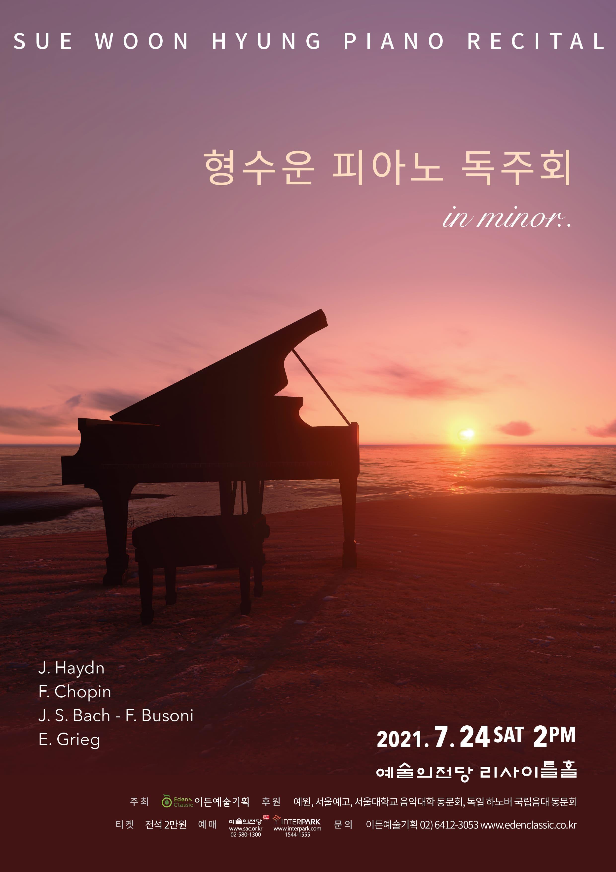 [07.24] 형수운 피아노 독주회