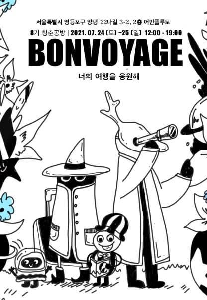 Bon Voyage : 너의 여행을 응원해