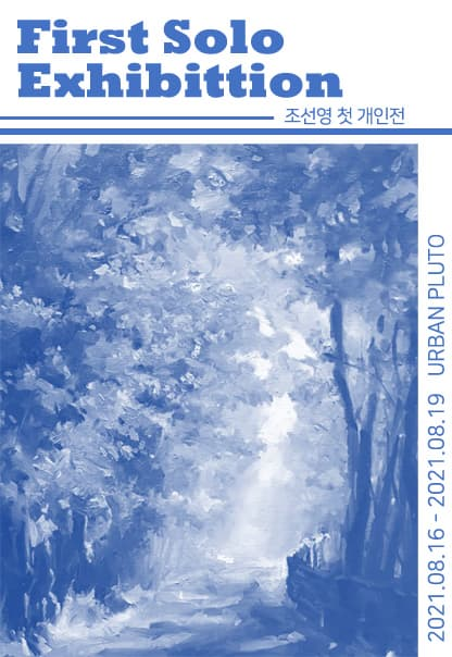 First Solo Exhibition : 조선영 첫 개인전