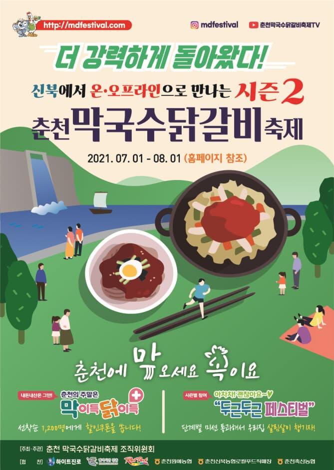 춘천 막국수닭갈비축제