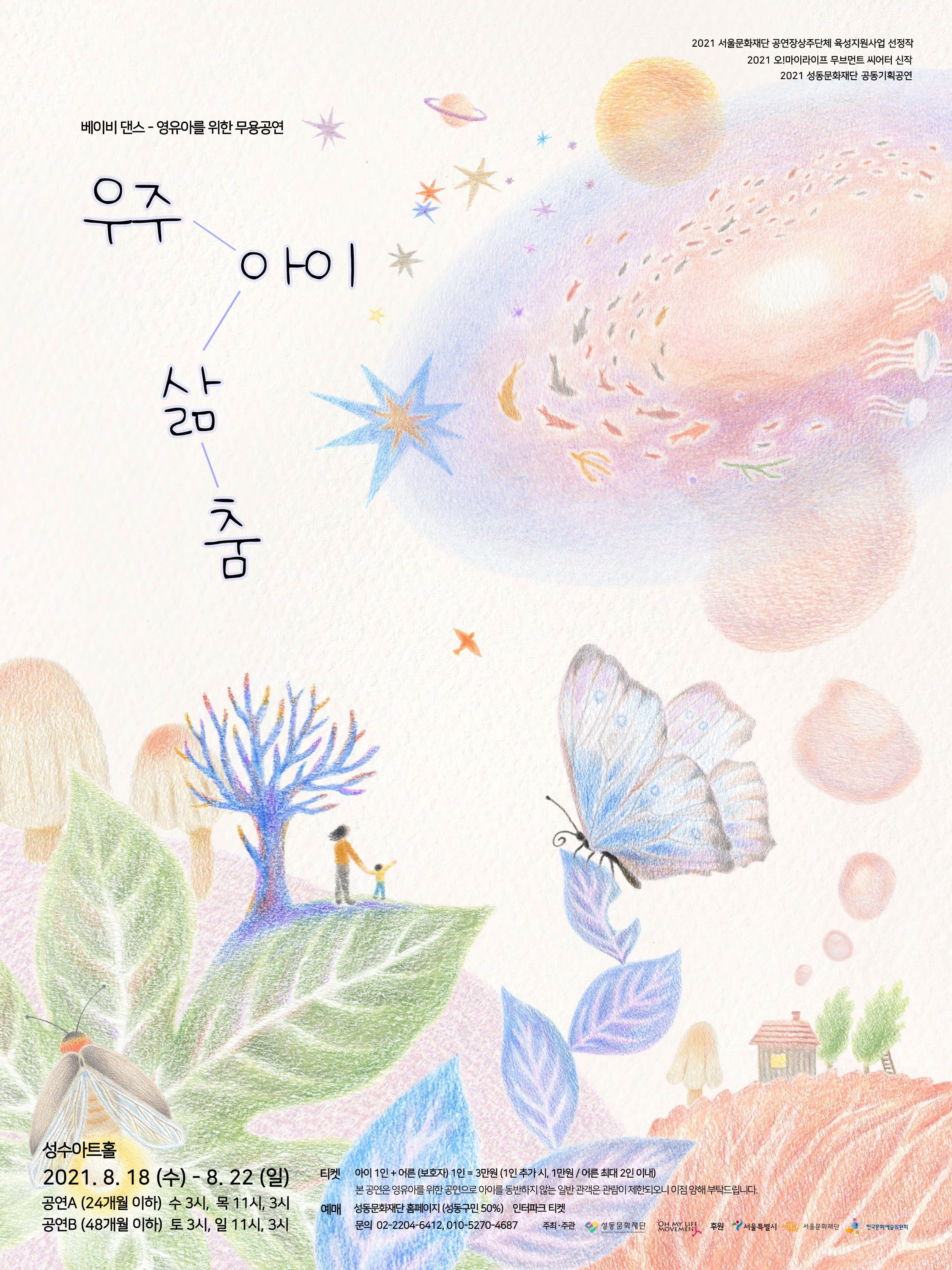 <우주 아이 삶 춤> '베이비댄스-영유아를 위한 무용'
