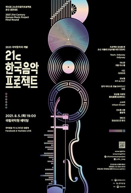 2021 국악창작곡개발-제15회 21C 한국음악프로젝트