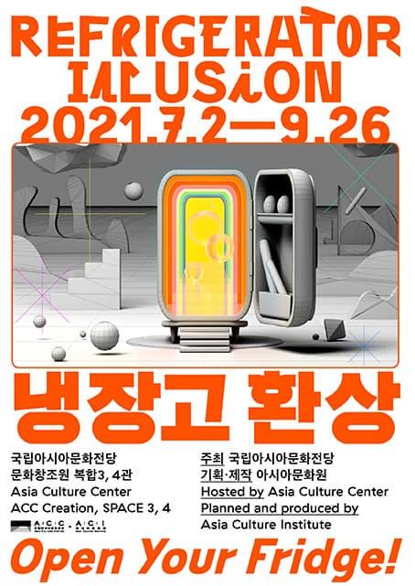 2021 ACC CONTEXT <냉장고 환상>