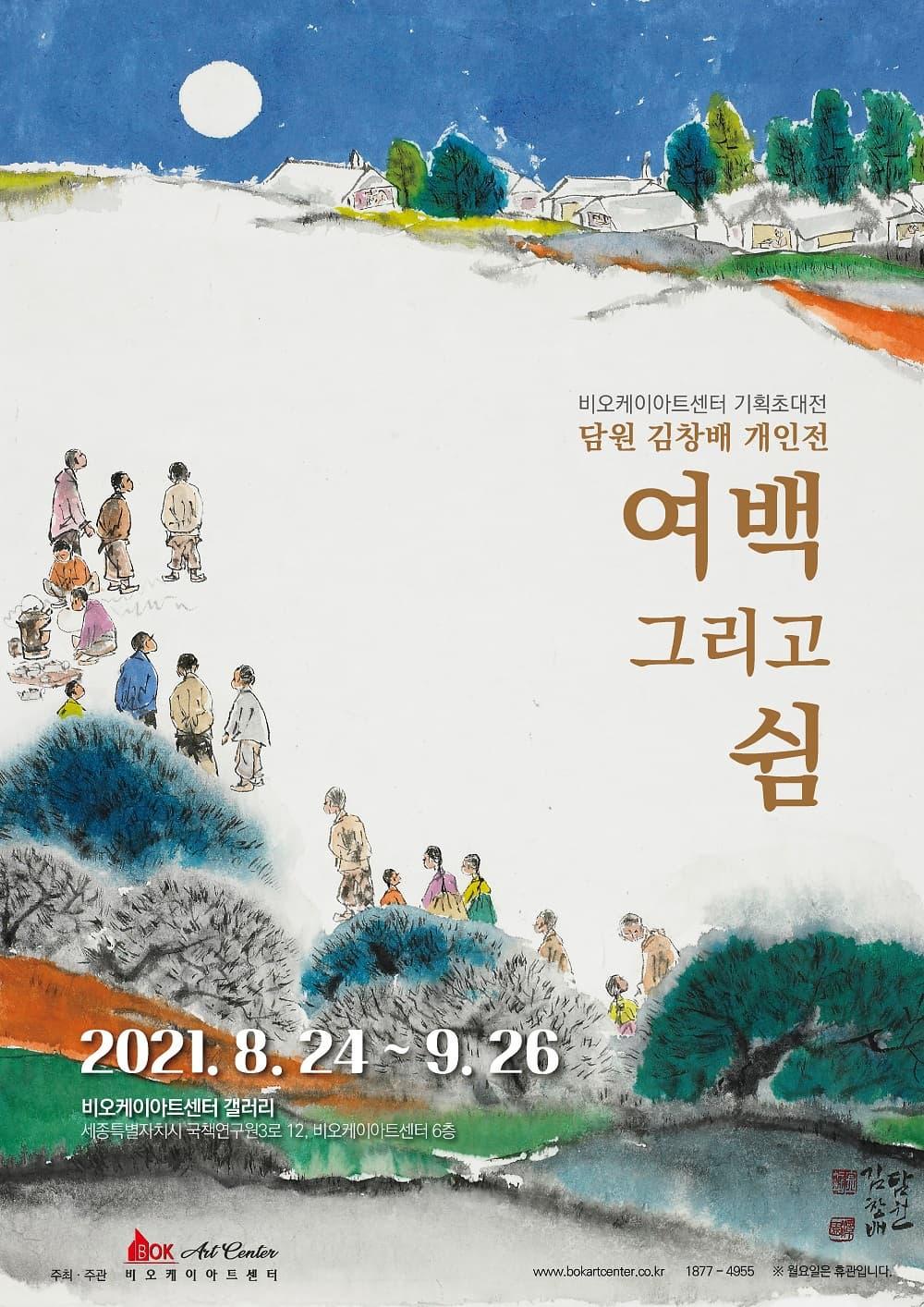 담원 김창배 개인전, <여백 그리고 쉼>