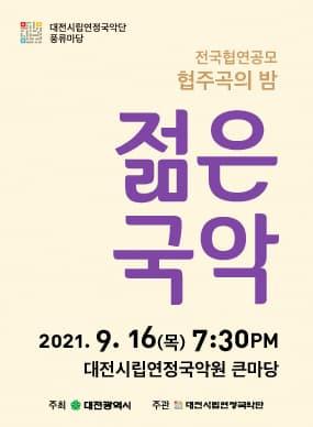 대전시립연정국악단 풍류마당 협주곡의 밤 <젊은국악>