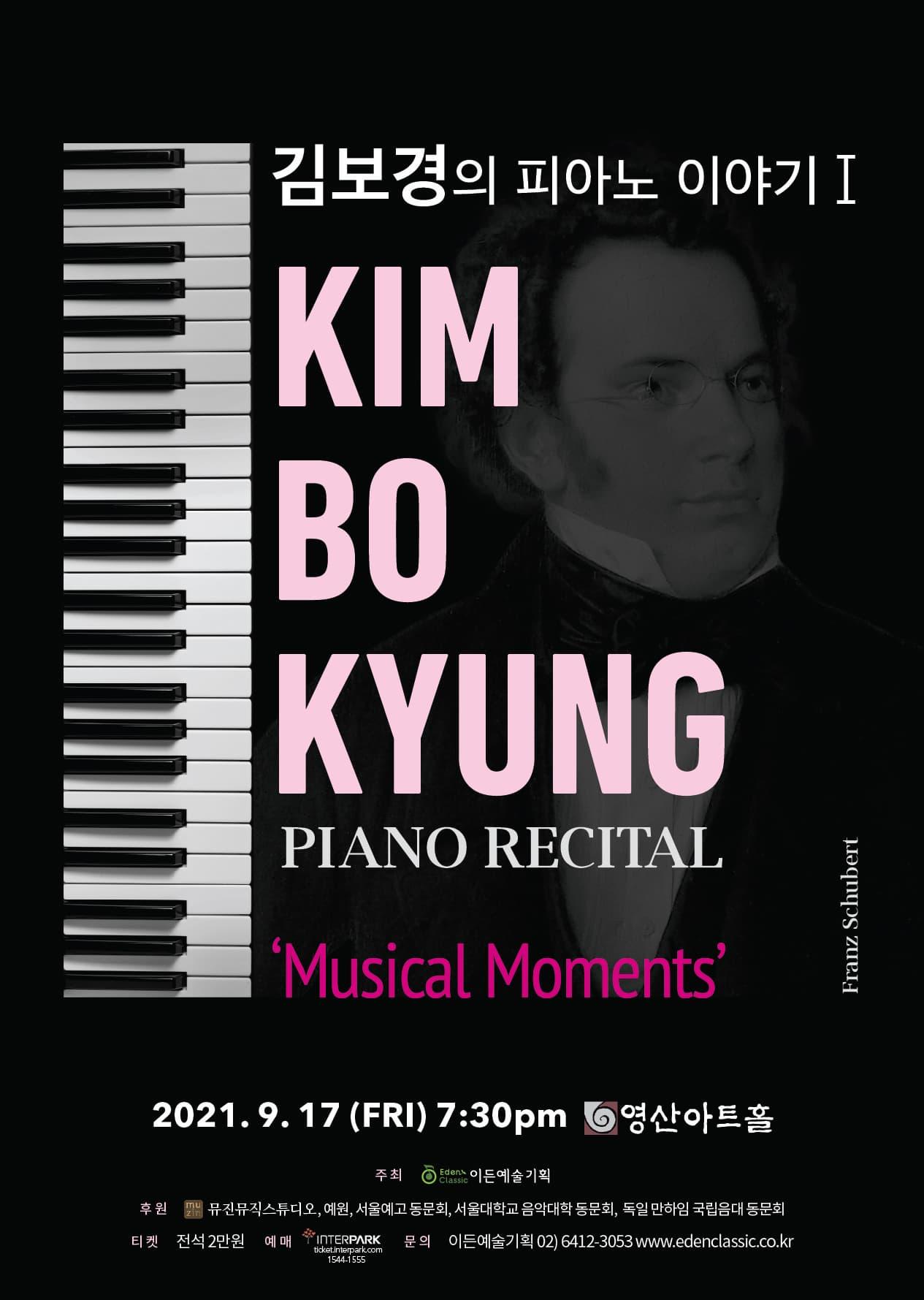[09.17] 김보경의 피아노 이야기 I
