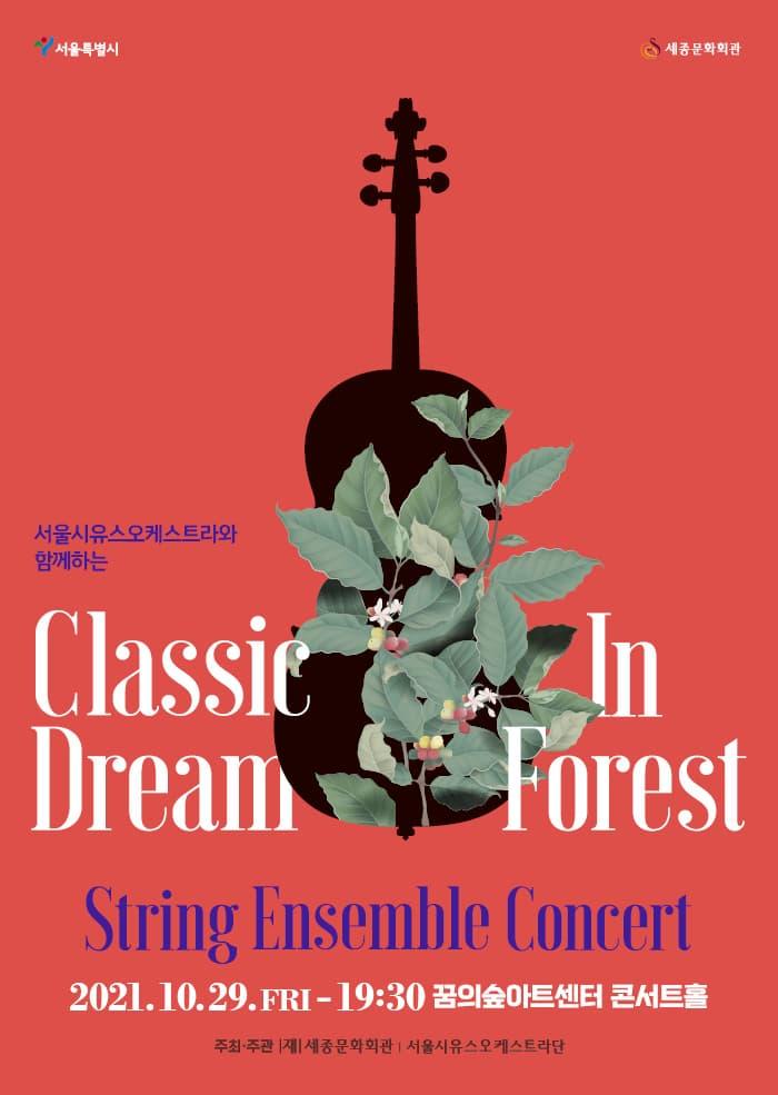 서울시유스오케스트라와 함께하는 '스트링 앙상블 콘서트'