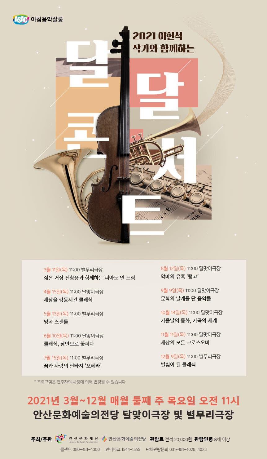 10월 달달콘서트 <가을날의 동화, 가곡의 세계>