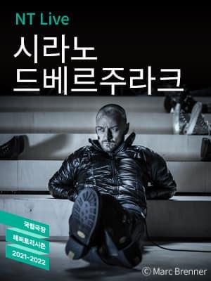 NT Live <시라노 드베르주라크>