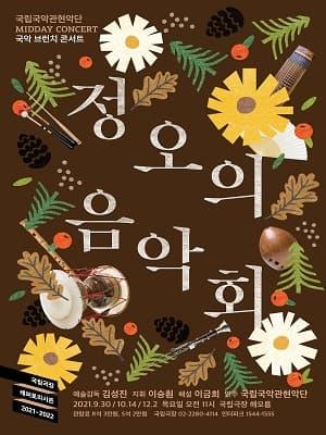 국립국악관현악단 <정오의 음악회 10월>