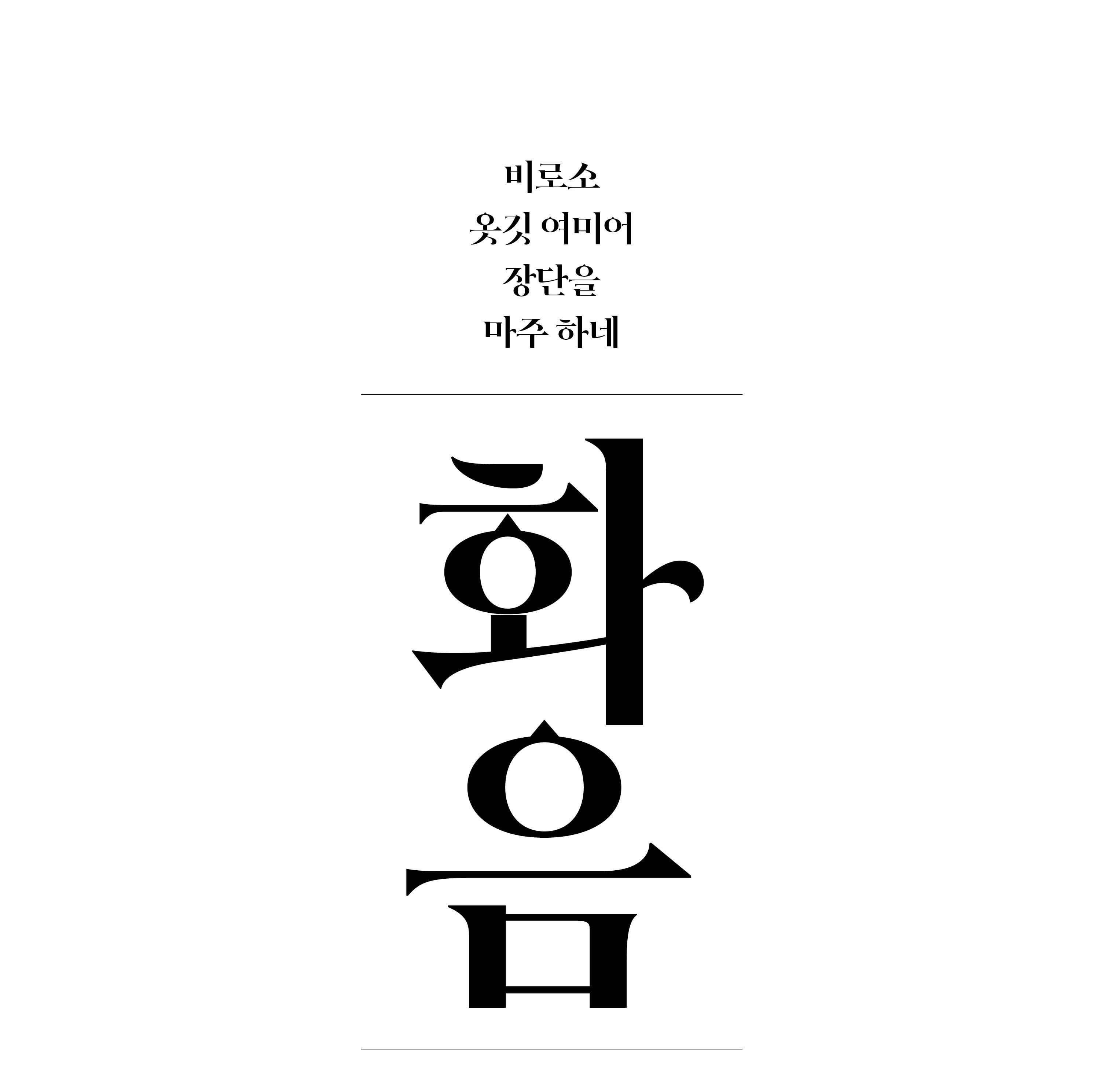 화음시리즈 - 성음 (최경만)