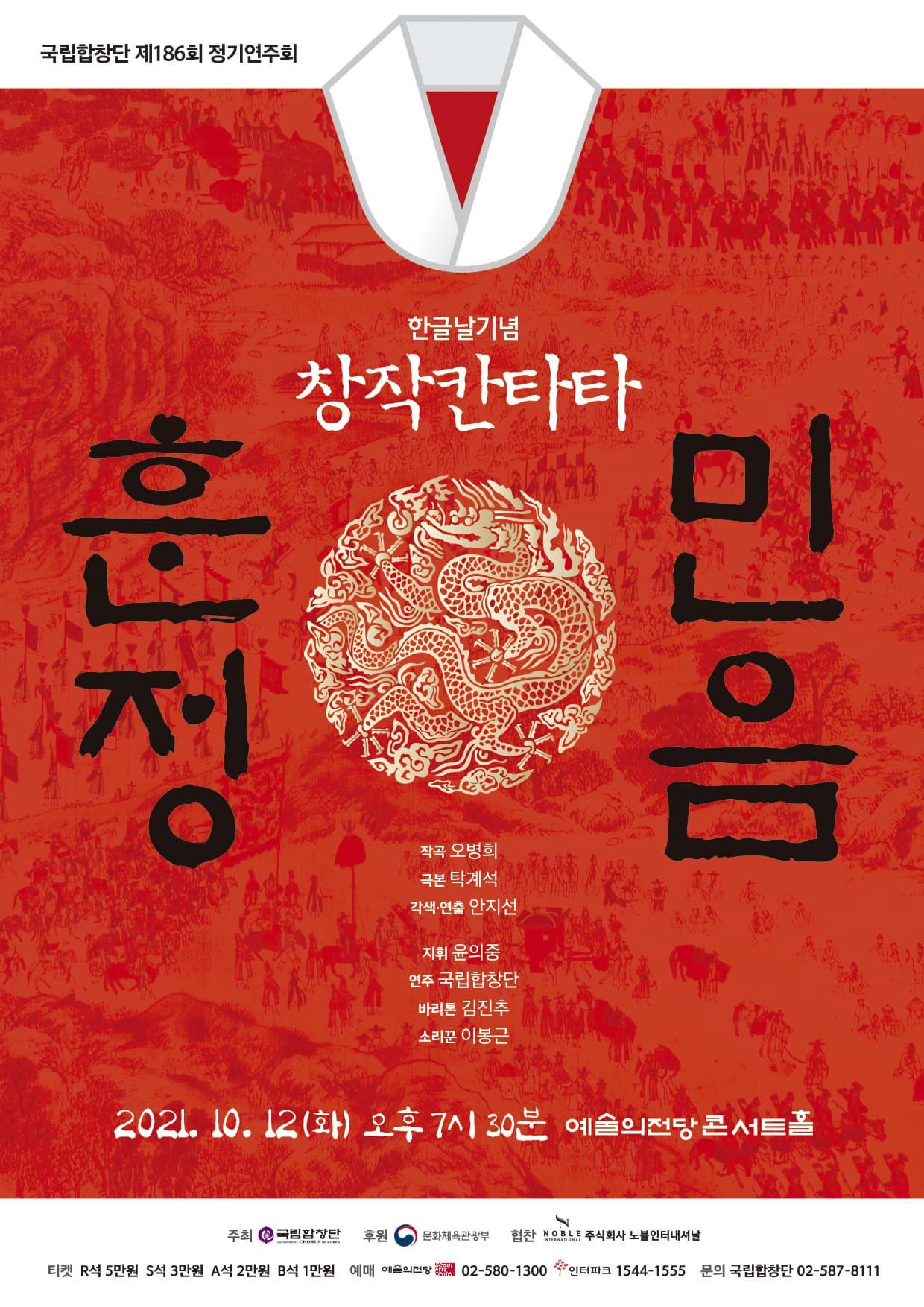 국립합창단 186회 정기연주회 한글날기념, 창작칸타타 <훈민정음>