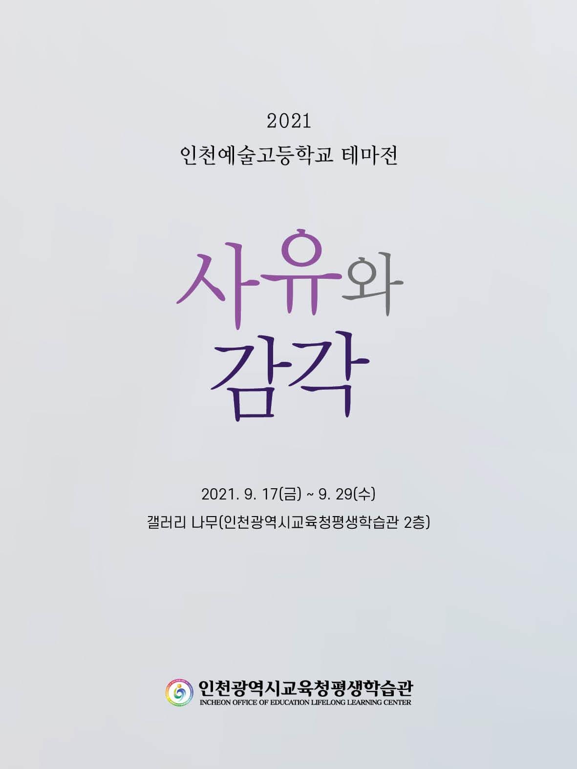 인천예술고 테마전