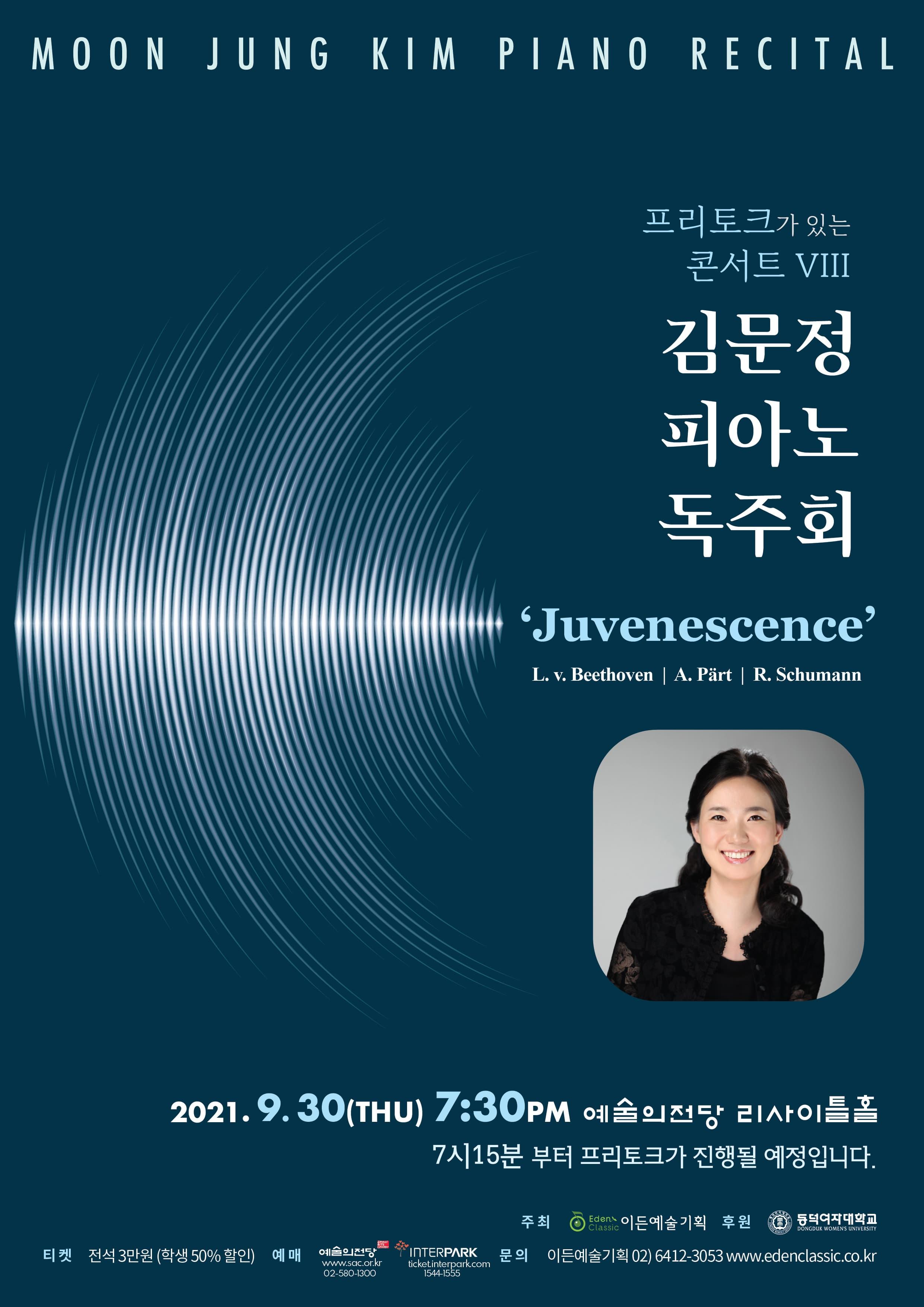 [09.30] 김문정 피아노 독주회
