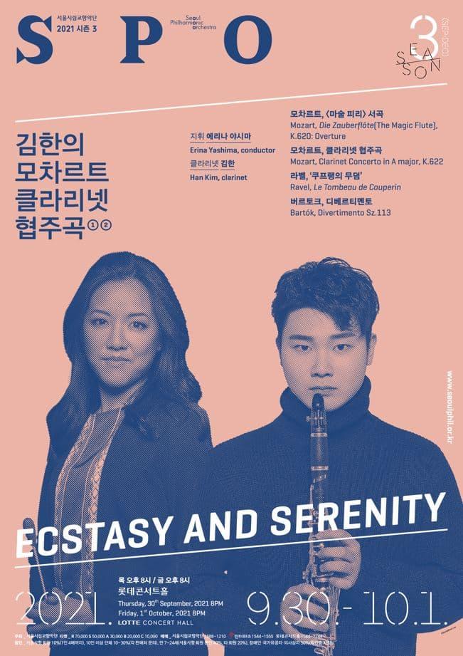 김한의 모차르트 클라리넷 협주곡