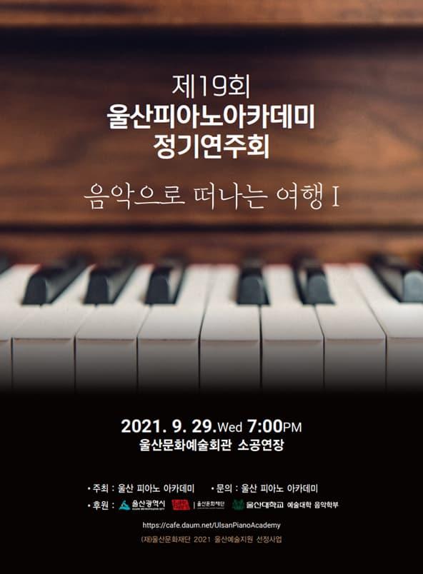 제 19회 울산피아노아카데미 정기연주회