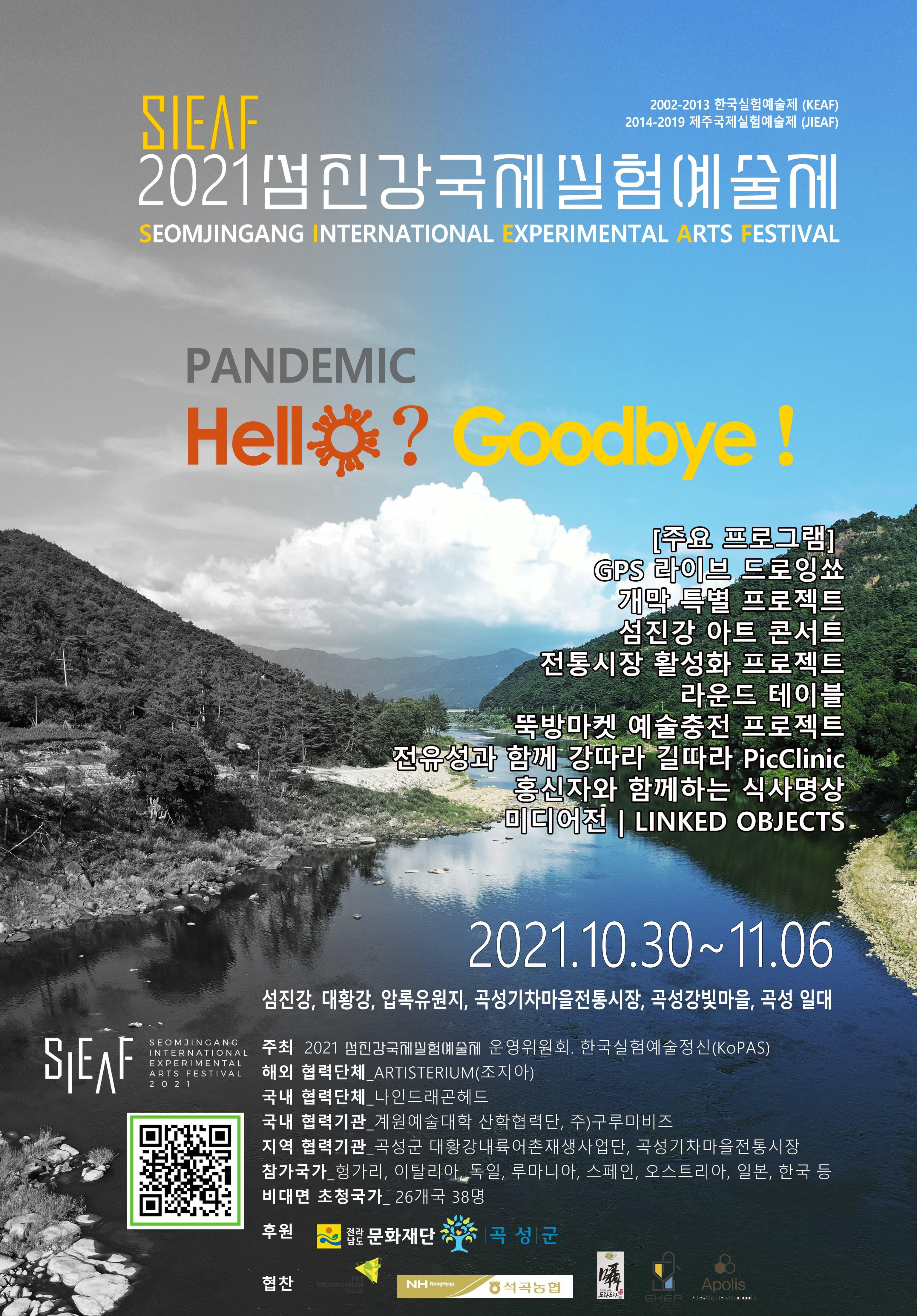 2021 섬진강국제실험예술제 (SIEAF)