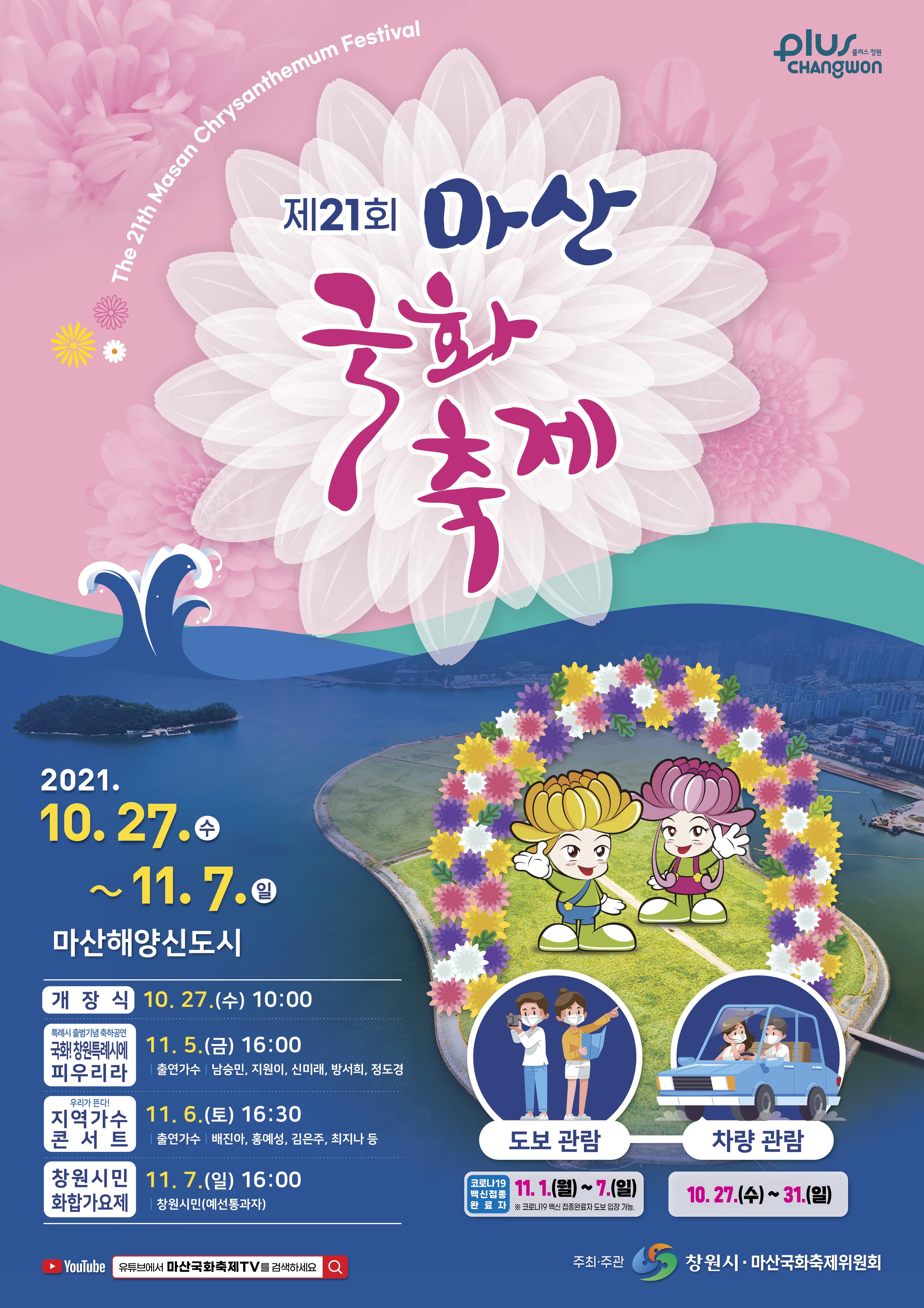 제21회 마산국화축제