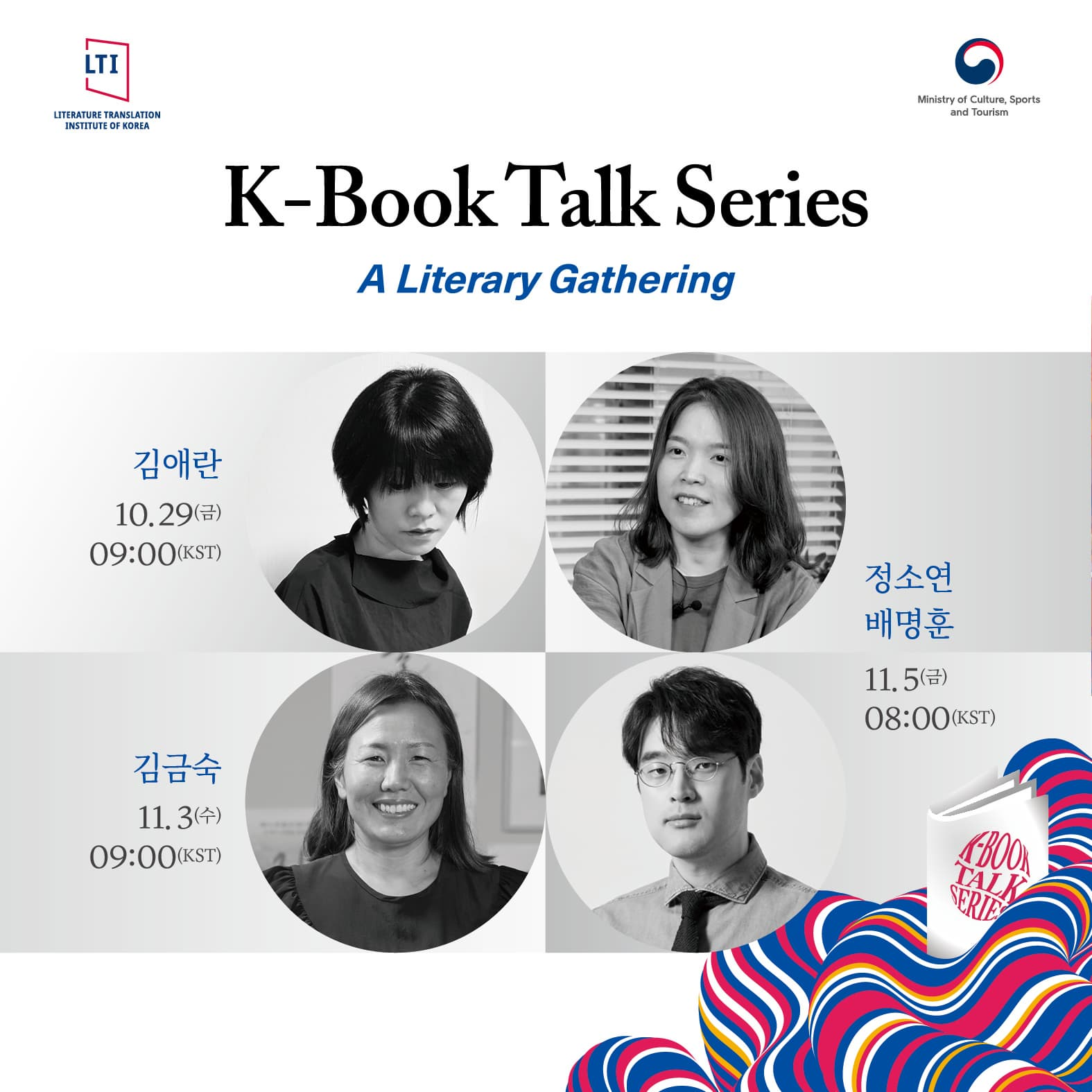 K-Book Talk Series 작가 대담 라이브(김애란, 김금숙, 배명훈, 정소연 등)