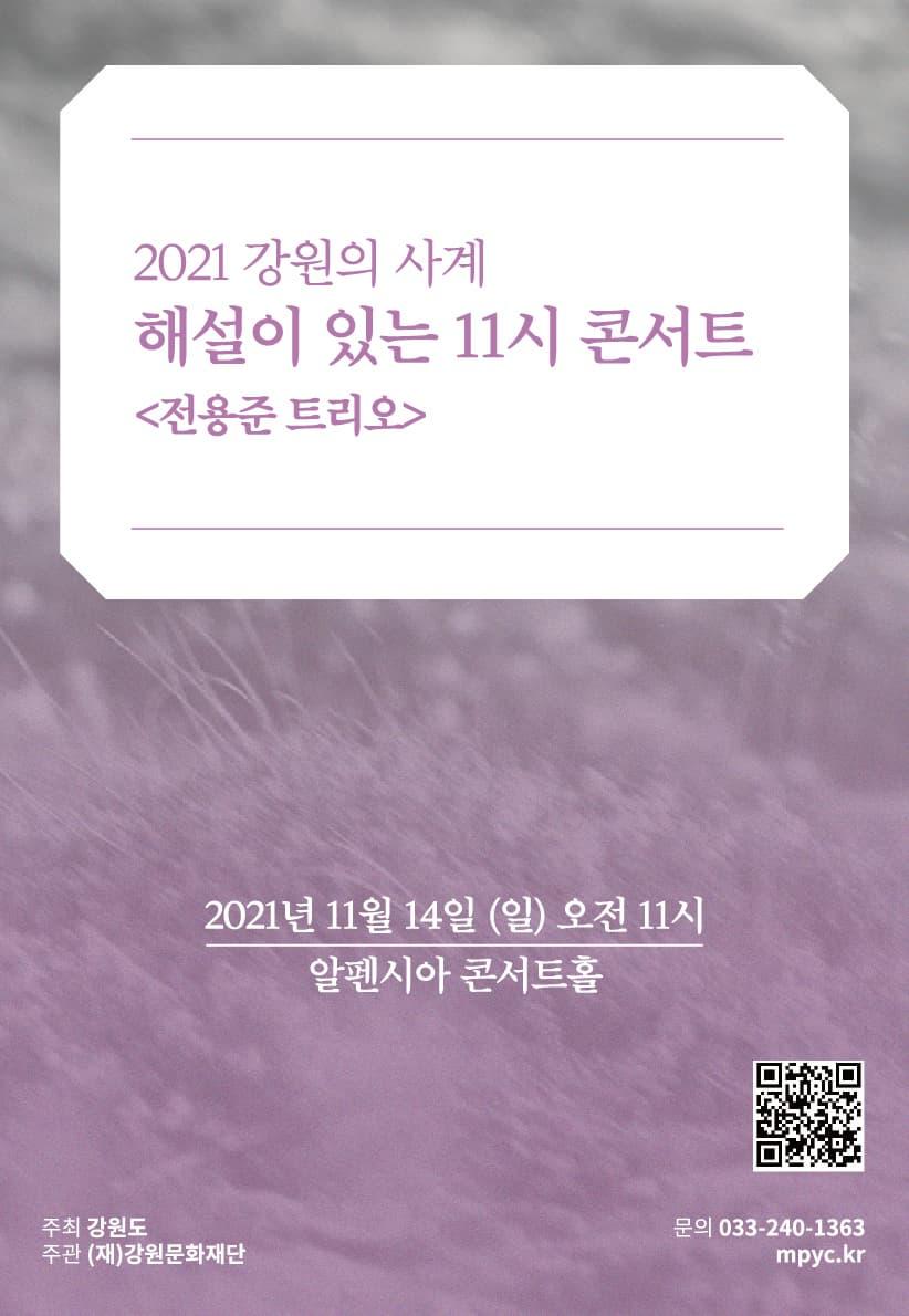 2021 강원의 사계 해설이 있는 11시 콘서트 <전용준 트리오>
