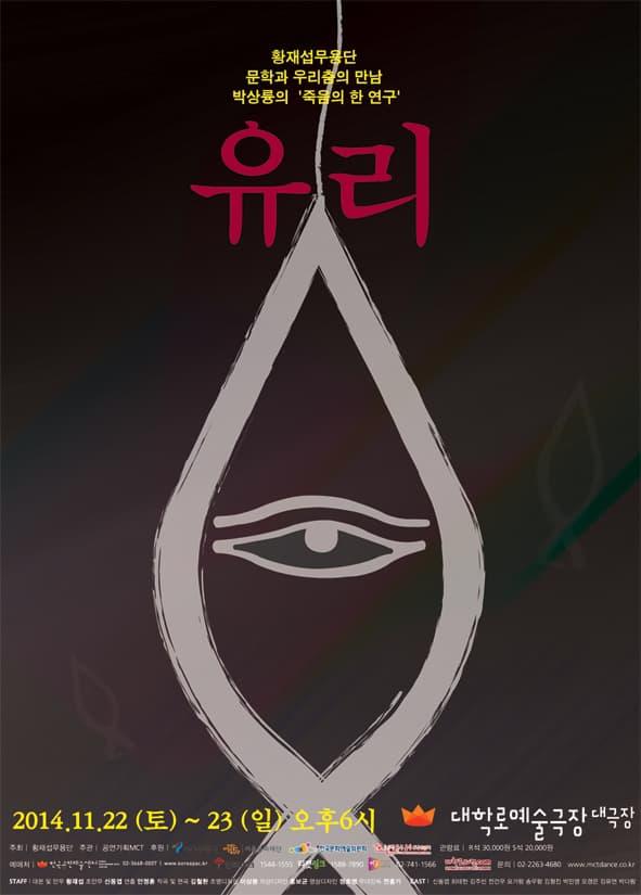 황재섭무용단 문학과 우리춤의 만남