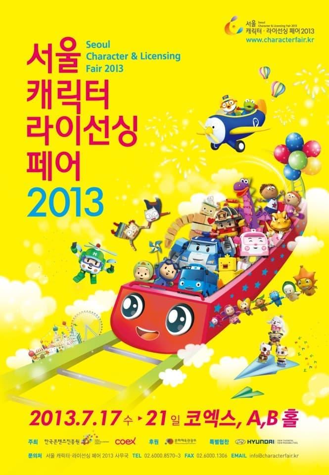 서울캐릭터라이선싱페어 2013