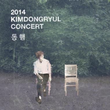2014 김동률 전국투어 콘서트 '동행'