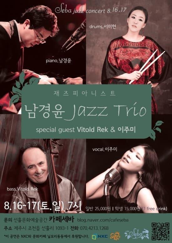 재즈피아니스트 남경윤 Jazz Trio