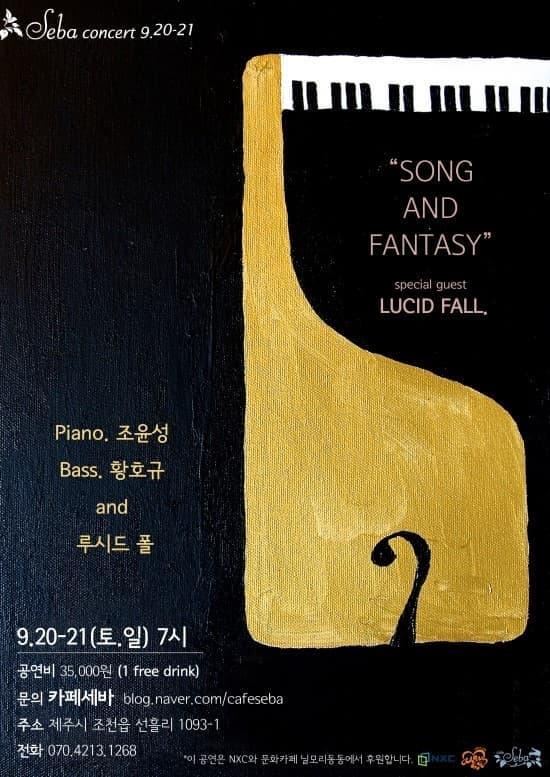 세바콘서트 SONG AND FANTASY